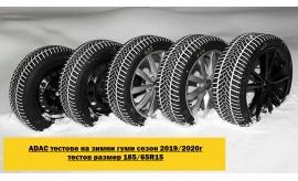 ADAC тест зимни гуми 185/65R15 - зимен сезон 2019/2020г