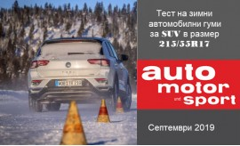 Auto Motor und Sport тест на зимни гуми 215/55 R17 за компактни SUV автомобили 2019