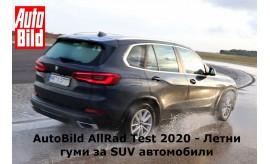 Auto Bild Allrad 2020: Тестове за летни гуми за SUV автомобили