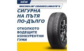 MICHELIN CrossClimate 2 - нова всесезонна гума за 2020г